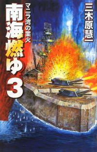 南海燃ゆ3 マニラ湾の業火