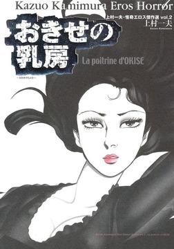おきせの乳房-電子書籍
