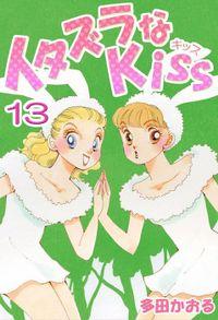 イタズラなKiss(フルカラー版) 13