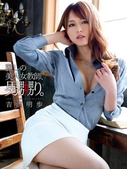 麗しの美人女教師、男嬲り。 吉沢明歩-電子書籍