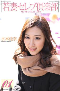 <若妻セレブ倶楽部> 01 水本佳奈-電子書籍