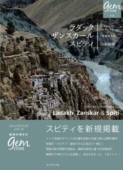 ラダック ザンスカール スピティ 北インドのリトル・チベット[増補改訂版]-電子書籍