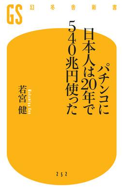 パチンコに日本人は20年で540兆円使った-電子書籍