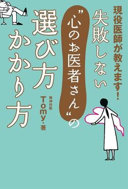 """失敗しない""""心のお医者さん""""の選び方 かかり方-電子書籍"""