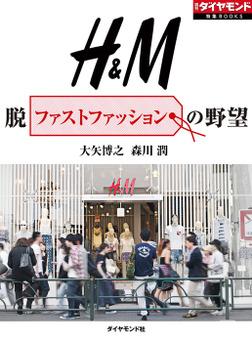 H&M 脱ファストファッションの野望-電子書籍