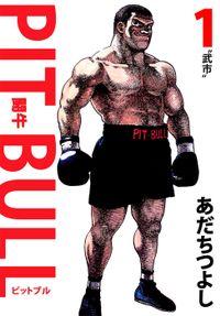 PIT BULL-闘牛-(1)