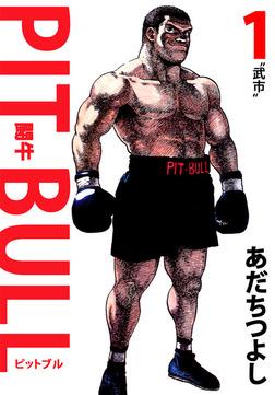 PIT BULL-闘牛-(1)-電子書籍