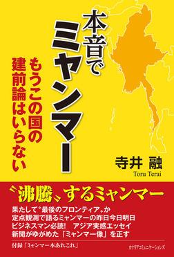本音でミャンマー もうこの国の建前論はいらない-電子書籍