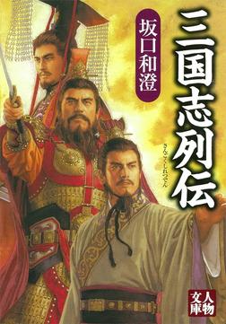 三国志列伝-電子書籍