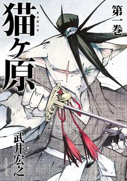 猫ヶ原(1)-電子書籍
