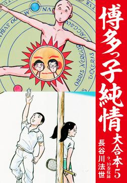 博多っ子純情 大合本 5-電子書籍