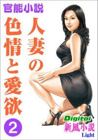 【官能小説】人妻の色情と愛欲2