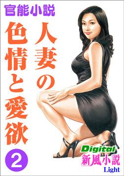 【官能小説】人妻の色情と愛欲2-電子書籍