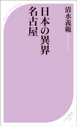 日本の異界 名古屋-電子書籍