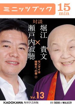 瀬戸内寂聴×堀江貴文 対談 13 モンダイは検察だ、の巻2-電子書籍