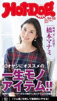 Hot-Dog PRESS (ホットドッグプレス) no.154・155 40オヤジにオススメの一生モノアイテム!!
