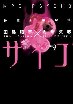 MPD Psycho Volume 9-電子書籍