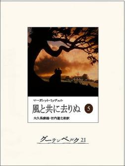 風と共に去りぬ(五)-電子書籍