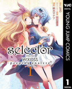 selector infected WIXOSS -peeping analyze- 1-電子書籍