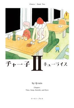 チャー子(2)-電子書籍