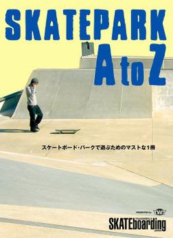 スケートパークA to Z-電子書籍