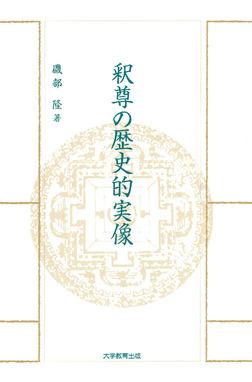 釈尊の歴史的実像-電子書籍