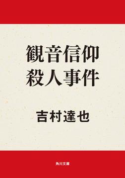 観音信仰殺人事件-電子書籍