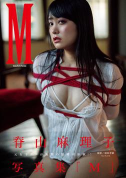 脊山麻理子 写真集 『 M 』-電子書籍