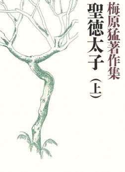 梅原猛著作集1 聖徳太子(上)-電子書籍