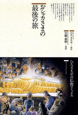 仏教コミックスおシャカさまの最後の旅-電子書籍