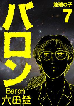 バロン 7巻-電子書籍