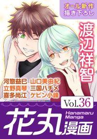 花丸漫画 Vol.36