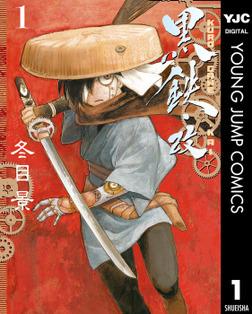 黒鉄・改 KUROGANE-KAI 1-電子書籍