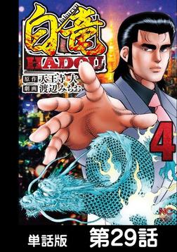 白竜HADOU【単話版】 第29話-電子書籍