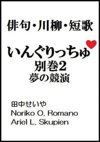 いんぐりっちゅ・別巻2(夢の競演):俳句・川柳・短歌