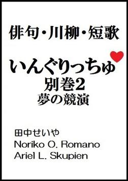 いんぐりっちゅ・別巻2(夢の競演):俳句・川柳・短歌-電子書籍