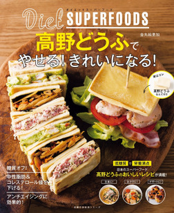 ダイエットスーパーフード高野どうふでやせる!きれいになる!-電子書籍