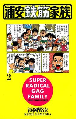 【期間限定 無料お試し版】浦安鉄筋家族(2)-電子書籍