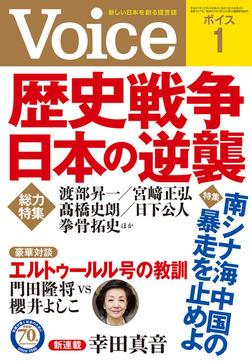 Voice 平成28年1月号-電子書籍