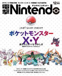 電撃Nintendo 2013年12月号