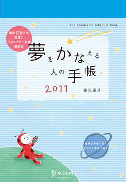 夢をかなえる人の手帳 2011-電子書籍