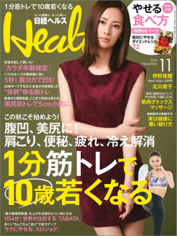 日経ヘルス 2016年 11月号 [雑誌]-電子書籍