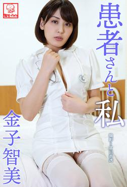 患者さんと私 金子智美※直筆サインコメント付き-電子書籍