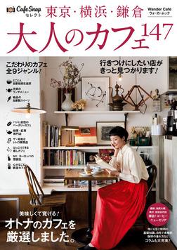 CafeSnapセレクト 東京・横浜・鎌倉 大人のカフェ147-電子書籍