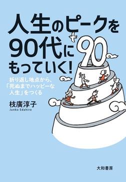 人生のピークを90代にもっていく!-電子書籍