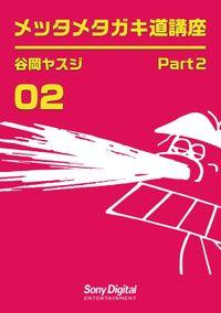 谷岡ヤスジ全集02 メッタメタガキ道講座2