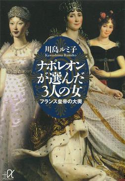 ナポレオンが選んだ3人の女-電子書籍