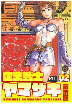 企業戦士YAMAZAKI 2-電子書籍