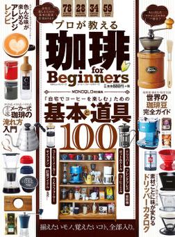 100%ムックシリーズ プロが教える珈琲 for Beginners-電子書籍
