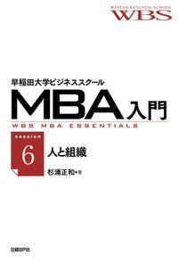 早稲田大学ビジネススクールMBA入門[session6]人と組織――ウェルチの2つの言葉はどちらが正しいか